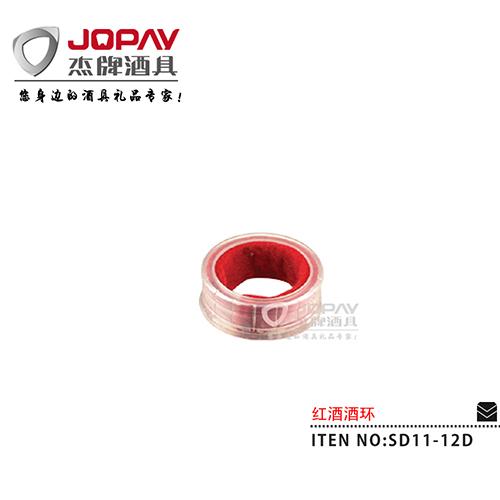 红酒酒环-SD11-12D
