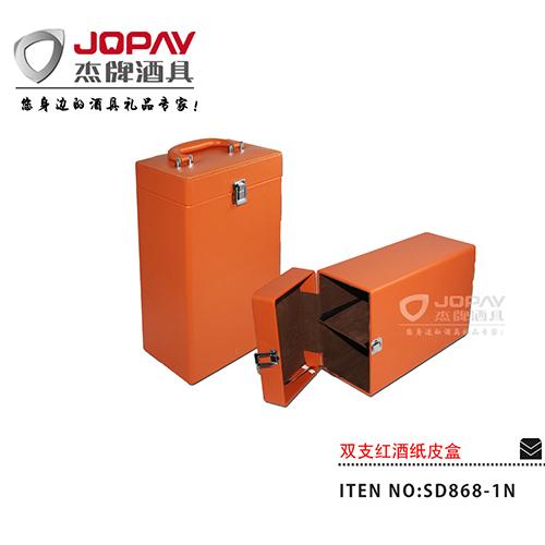 双支红酒皮盒-SD868-1N