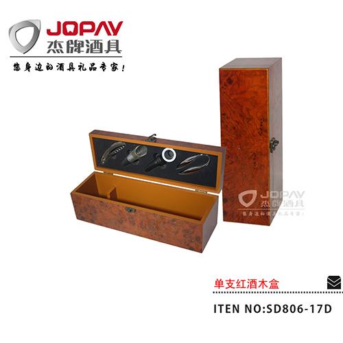 单支红酒木盒-SD806-17D