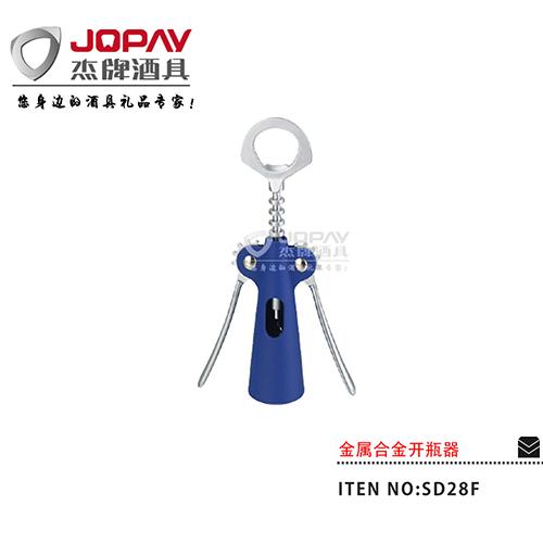 金属合金开瓶器-SD28F