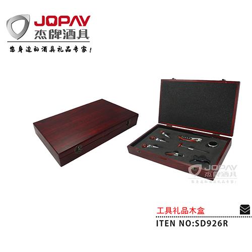木盒类商务礼品-SD926R