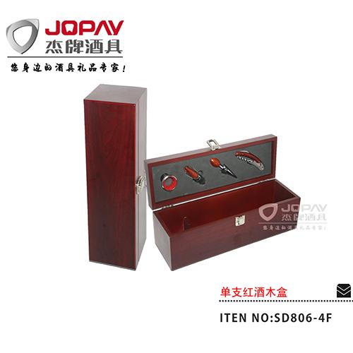 单支红酒木盒-SD806-4F