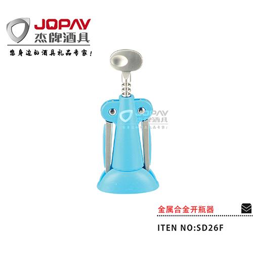 金属合金开瓶器-SD26F