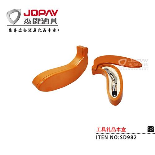 木盒类商务礼品-SD982
