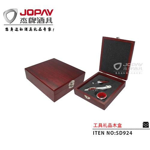 木盒类商务礼品-SD924