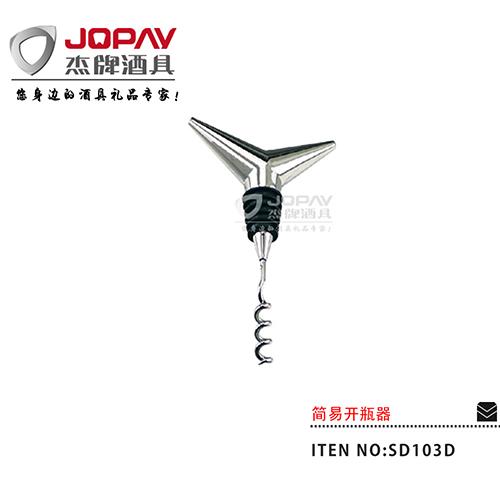 简易开瓶器-SD103D