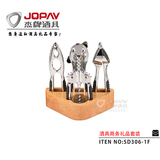 酒具类商务礼品 -SD306-1F