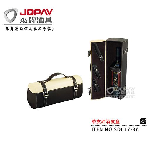 单支红酒皮盒-SD617-3A