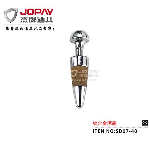 锌合金酒塞-SD07-40