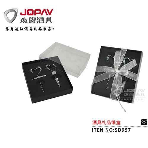 纸盒类商务礼品-SD957