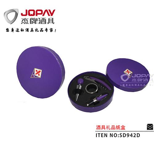 纸盒类商务礼品-SD942D