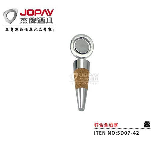 锌合金酒塞-SD07-42
