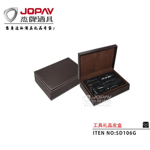 皮盒类商务礼品-SD106G