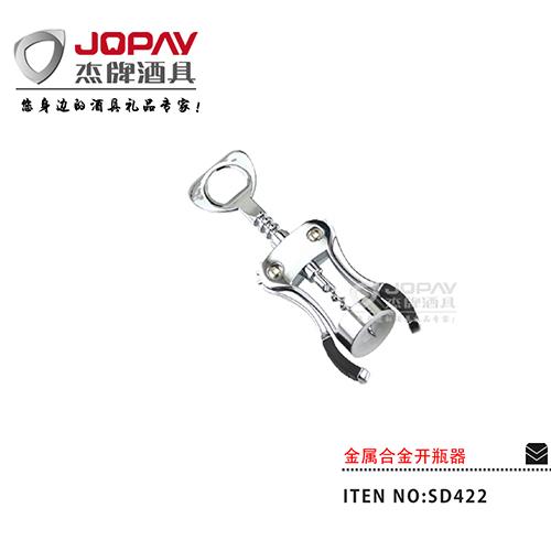 金属合金开瓶器-SD422