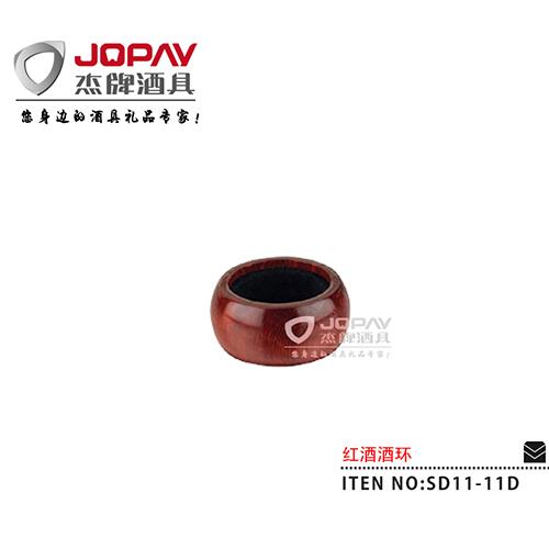 红酒酒环-SD11-11D