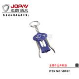 金属合金开瓶器 -SD09F