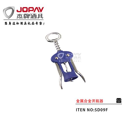金属合金开瓶器-SD09F