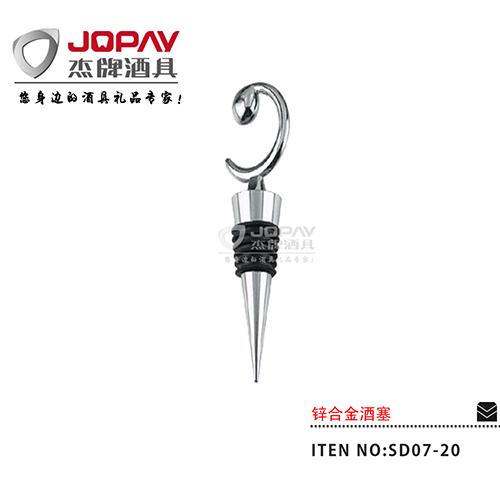 锌合金酒塞-SD07-20