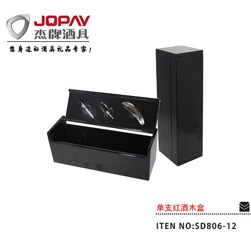 单支红酒木盒-SD806-12