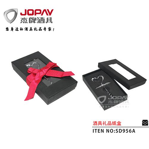 纸盒类商务礼品-SD956A