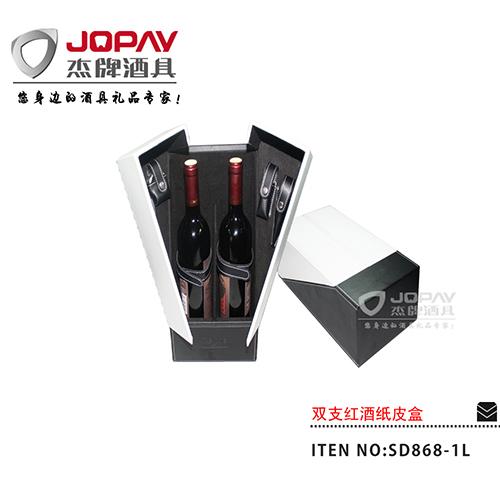 双支红酒皮盒-SD868-1L