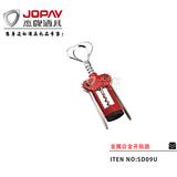 金属合金开瓶器 -SD09U