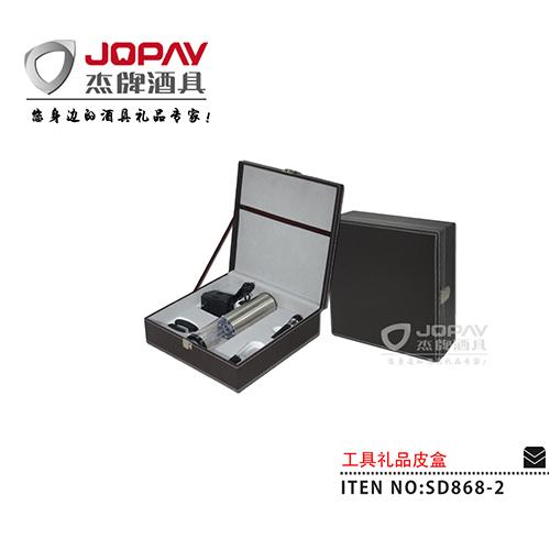 皮盒类商务礼品-SD868-2