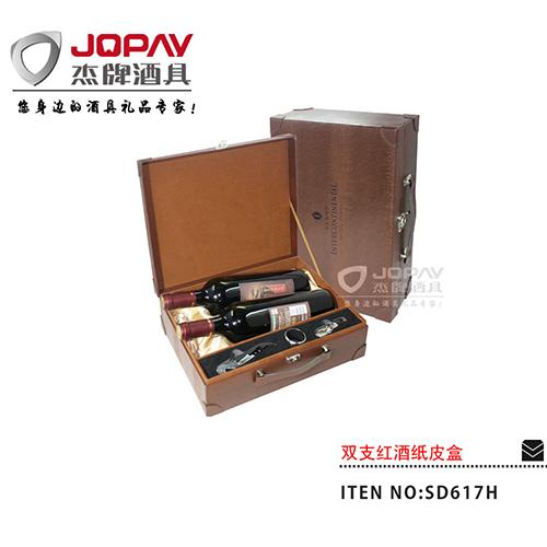 双支红酒皮盒-SD617H