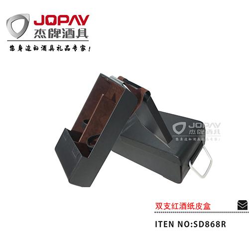 双支红酒皮盒-SD868R