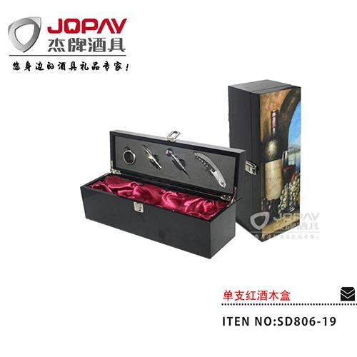 单支红酒木盒-SD806-19