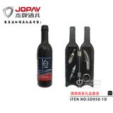 酒具类商务礼品 -SD950-1D