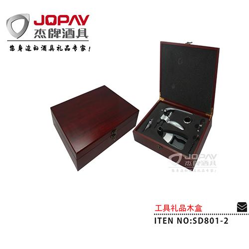 木盒类商务礼品-SD801-2