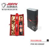 双支红酒皮盒 -SD868F
