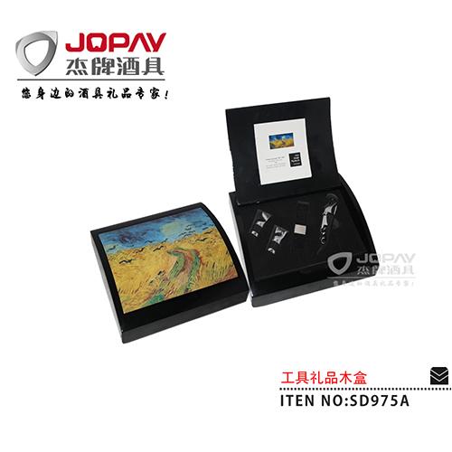 木盒类商务礼品-SD975A