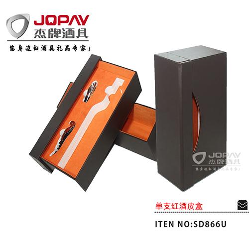 单支红酒皮盒-SD866U