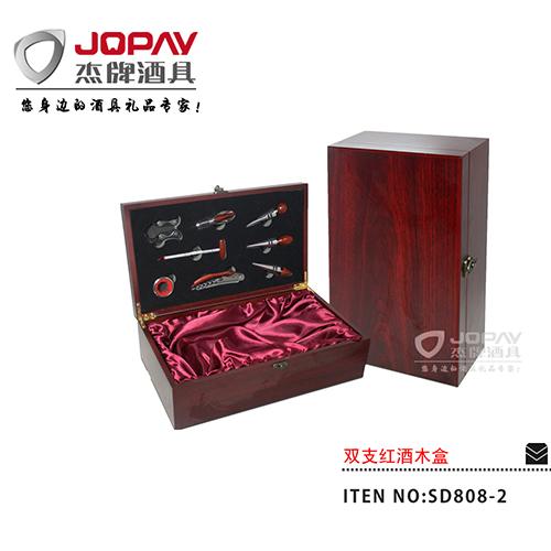 双支红酒木盒-SD808-2