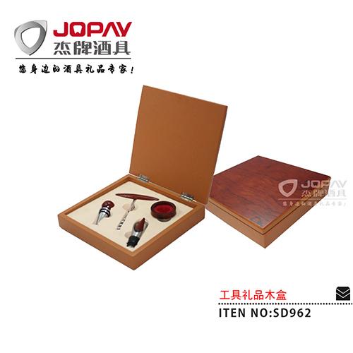 木盒类商务礼品-SD962