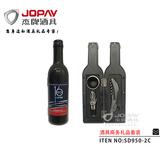 酒具类商务礼品 -SD950-2C