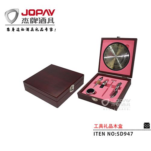 木盒类商务礼品-SD947-1