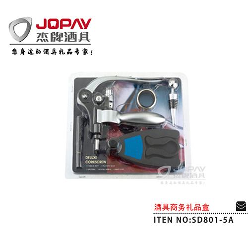 酒具类商务礼品-SD801-5A