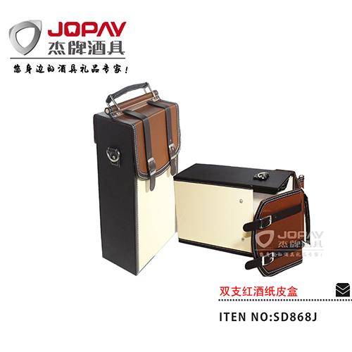 双支红酒皮盒-SD868J