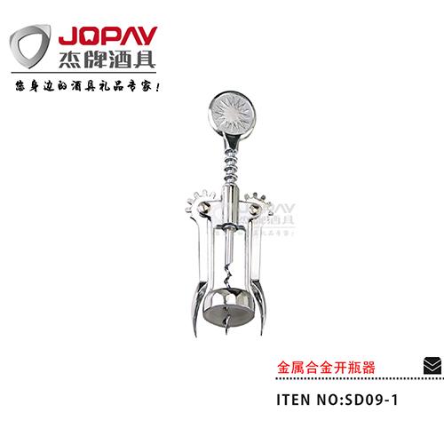 金属合金开瓶器-SD09-1