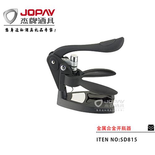 金属合金开瓶器-SD815