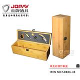 单支红酒木盒 -SD806-4E