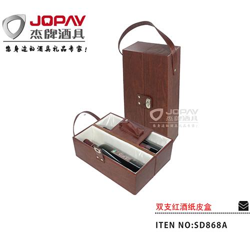 双支红酒皮盒-SD868A