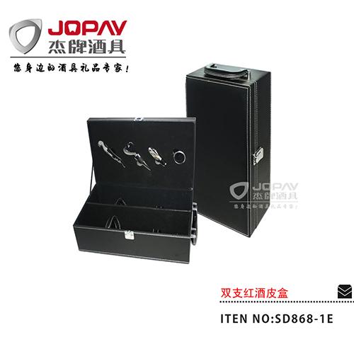 双支红酒皮盒-SD868-1E-1
