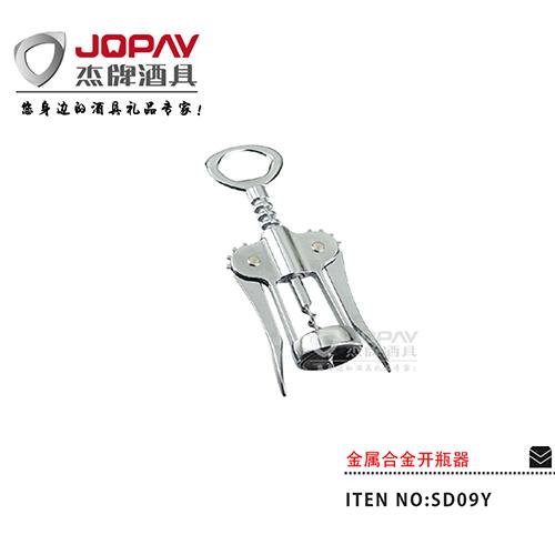 金属合金开瓶器-SD09Y