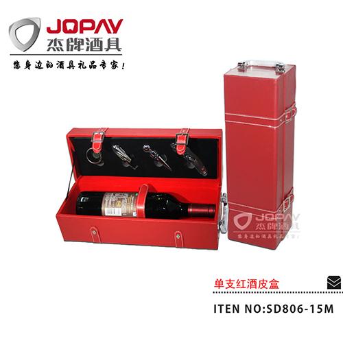 单支红酒皮盒-SD806-15M