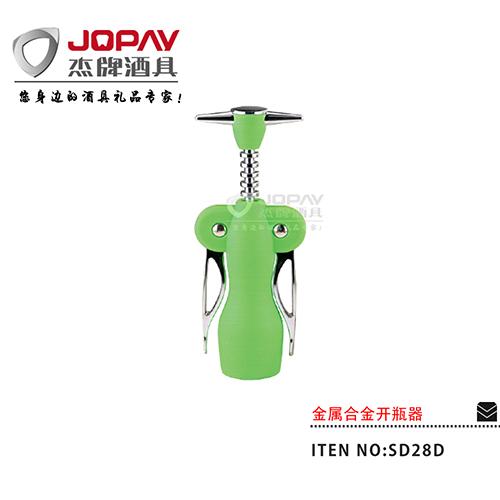 金属合金开瓶器-SD28D