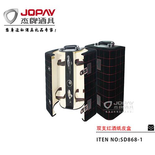 双支红酒皮盒-SD868-1